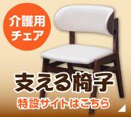 介護用椅子 支える椅子
