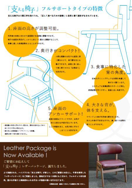 支える椅子3