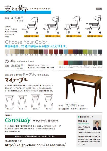 支える椅子4